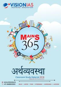 economic concepts pdf in hindi