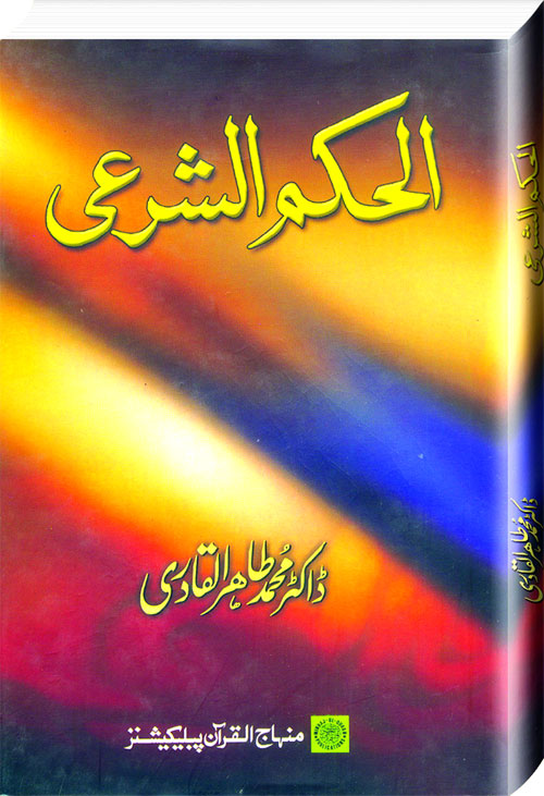 what is islamic jurisprudence pdf