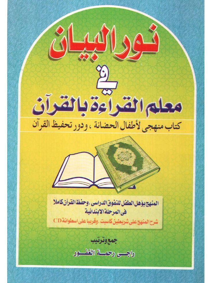 arabic alphabet pdf and words list