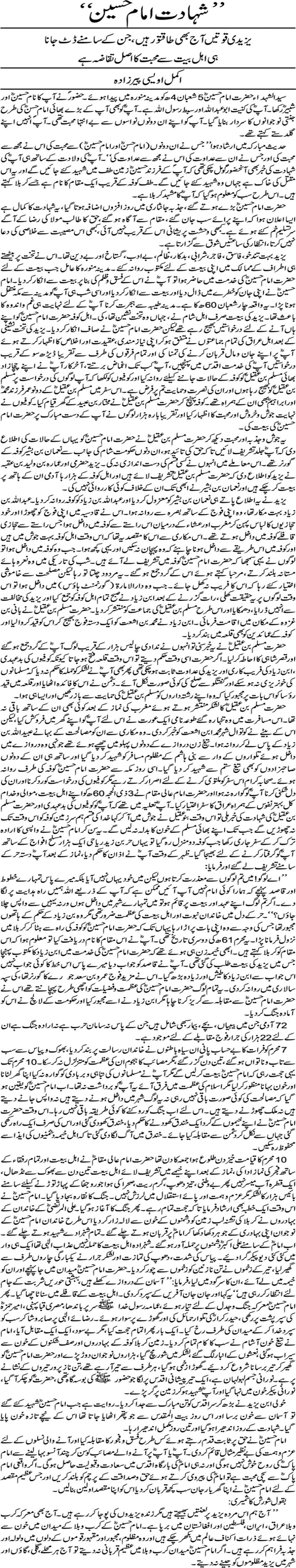 imam hussain story in urdu pdf