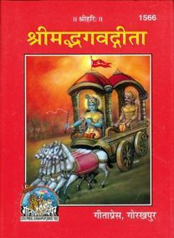 shrimad bhagwat geeta in sanskrit pdf